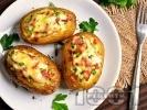 Рецепта Запечени пълнени цели картофи с кашкавал, бекон и пресен лук на фурна